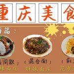 重庆旅游|重庆美食盘点