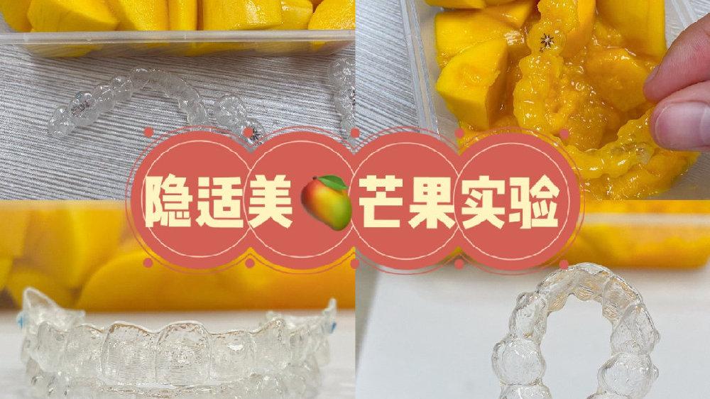 隐适美第92天,戴隐适美可以吃芒果吗?
