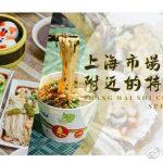 上海市场这几家藏在犄角旮旯里的小店,踏破铁鞋也要吃到!