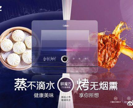 蒸不滴水的C50蒸烤箱,已加入928格兰仕超级品牌日预售