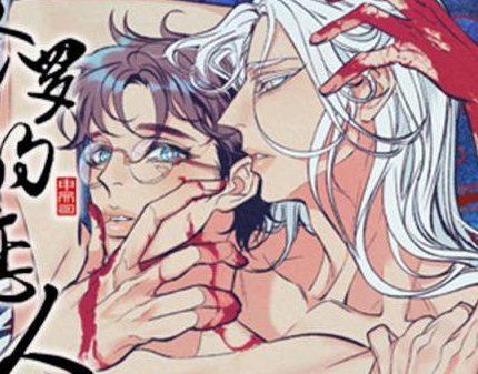 耽美漫画连载《修罗的恋人》第四话完整版修罗的恋人