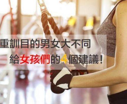 重量训练目标男女大不同