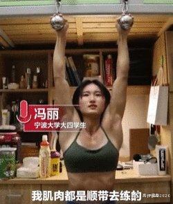 21岁女大学生坚持5年自律健身,好身材不输职业比赛选手