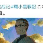 《罗小黑战记》吹替版声优大神齐聚,日本动画大神纷纷狂推