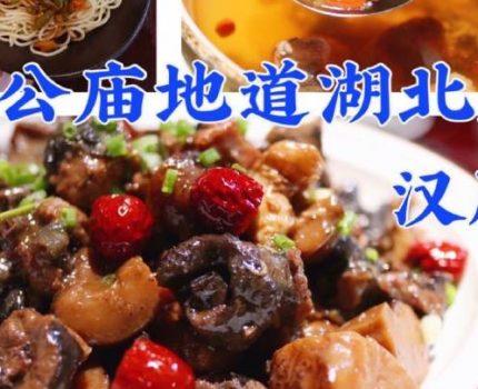 车公庙的地道湖北菜|深圳美食