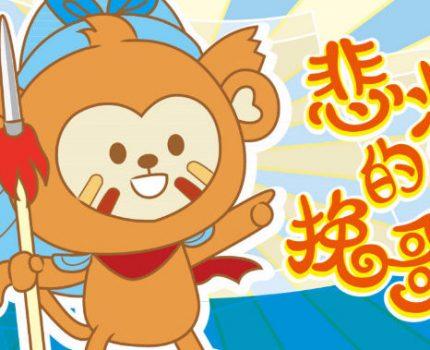 《四耳猴奇幻探险记》漫画连载 | 第3话:悲壮的挽歌