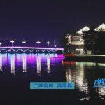 来越夜越精彩的江苏盐城,体验地道苏北人情苏北味!