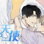 耽美漫画连载《守护天使》第九话完整版