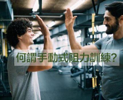 运用手动阻力训练的5种好处