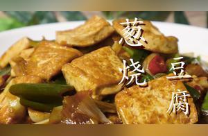 烧豆腐有人过油,有人直接炒,大厨教你正确做法,上桌连汤都不剩