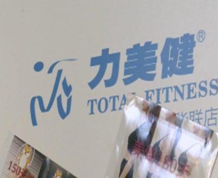 意外受伤会员资格就没了?深圳力美健健身房被指借故克扣消费时长