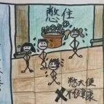 因学校厕所太臭,兄妹图文并茂上书校长,网友:文案比我还厉害