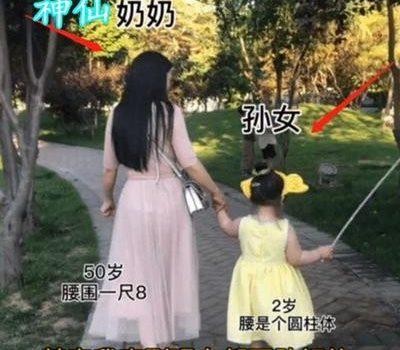 """50岁""""仙女奶奶""""带娃出门,腰围比2岁小孙女还细,宝妈酸了"""