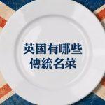山东欧米奇西餐知识百科:值得了解的英国名菜