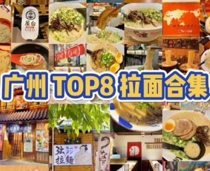 广州美食 | 最好吃的日式拉面都在这里了,你一定会喜欢!
