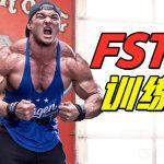 健身到了平台期?试试FST-7训练法!