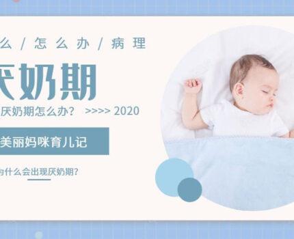 宝宝厌奶期不吃奶,耽误了生长发育怎么办?